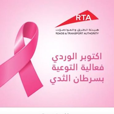 October Breast Cancer Awareness Event 2019 by Media Bridge